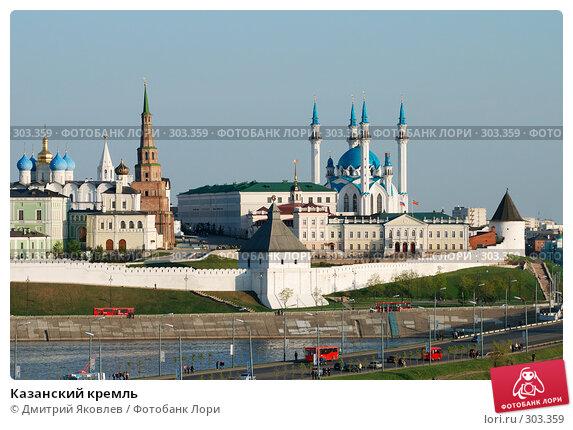 Казанский кремль, фото № 303359, снято 9 мая 2008 г. (c) Дмитрий Яковлев / Фотобанк Лори