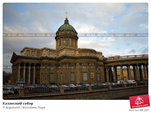 Казанский собор, фото № 49327, снято 7 декабря 2006 г. (c) Argument / Фотобанк Лори