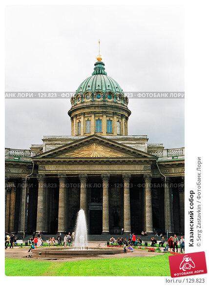 Казанский собор, фото № 129823, снято 24 октября 2016 г. (c) Serg Zastavkin / Фотобанк Лори