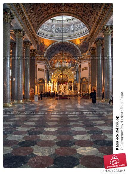 Казанский собор, фото № 228043, снято 15 февраля 2008 г. (c) Parmenov Pavel / Фотобанк Лори