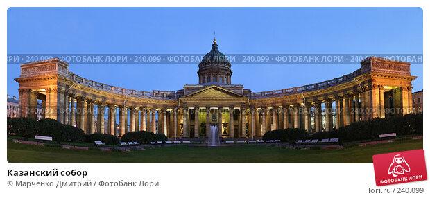 Казанский собор, фото № 240099, снято 25 июня 2017 г. (c) Марченко Дмитрий / Фотобанк Лори