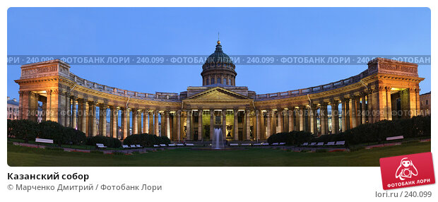 Казанский собор, фото № 240099, снято 10 декабря 2016 г. (c) Марченко Дмитрий / Фотобанк Лори