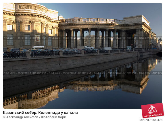 Казанский собор. Колоннада у канала, эксклюзивное фото № 184475, снято 13 апреля 2007 г. (c) Александр Алексеев / Фотобанк Лори