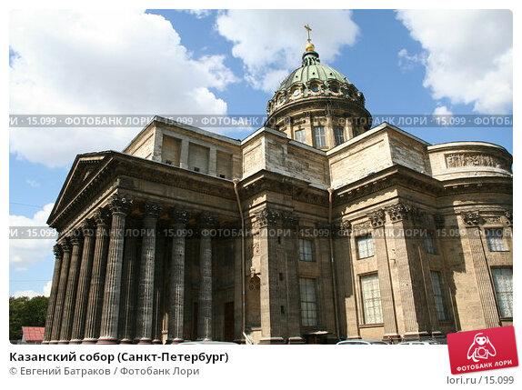 Казанский собор (Санкт-Петербург), фото № 15099, снято 11 августа 2006 г. (c) Евгений Батраков / Фотобанк Лори