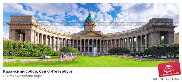 Купить «Казанский собор, Санкт-Петербург», фото № 3741467, снято 29 июня 2012 г. (c) Vitas / Фотобанк Лори