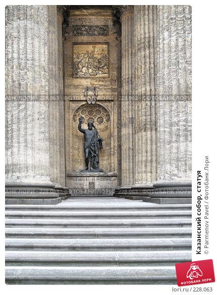 Казанский собор, статуя, фото № 228063, снято 15 февраля 2008 г. (c) Parmenov Pavel / Фотобанк Лори