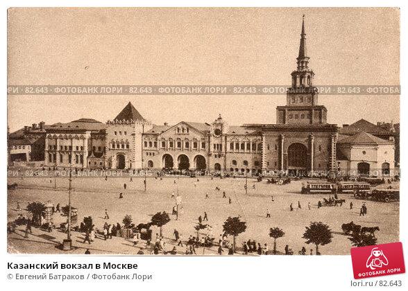 Казанский вокзал, фото № 82643, снято 30 апреля 2017 г. (c) Евгений Батраков / Фотобанк Лори