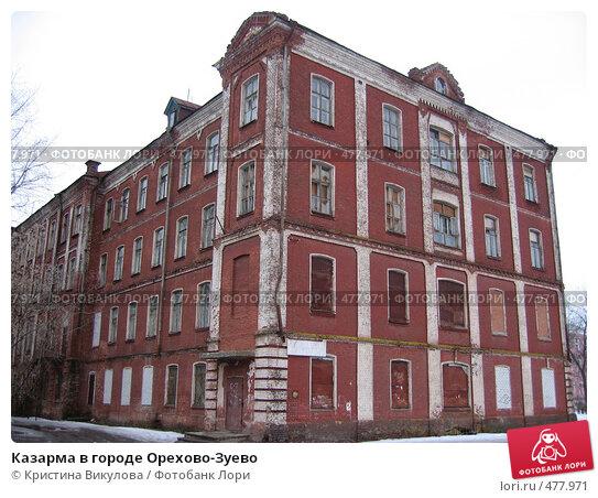 Купить «Казарма в городе Орехово-Зуево», фото № 477971, снято 8 марта 2008 г. (c) Кристина Викулова / Фотобанк Лори