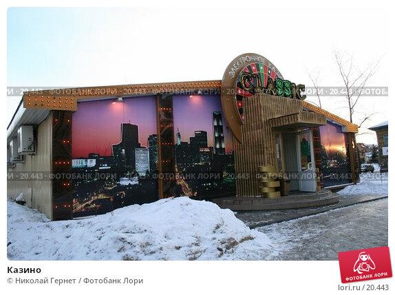 Купить «Казино», фото № 20443, снято 13 января 2007 г. (c) Николай Гернет / Фотобанк Лори