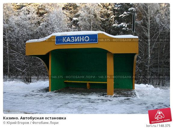 Казино. Автобусная остановка, фото № 148375, снято 27 июня 2017 г. (c) Юрий Егоров / Фотобанк Лори