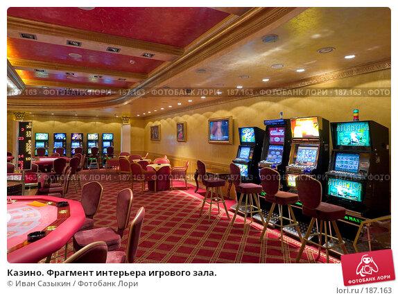 Купить «Казино. Фрагмент интерьера игрового зала.», фото № 187163, снято 1 марта 2006 г. (c) Иван Сазыкин / Фотобанк Лори
