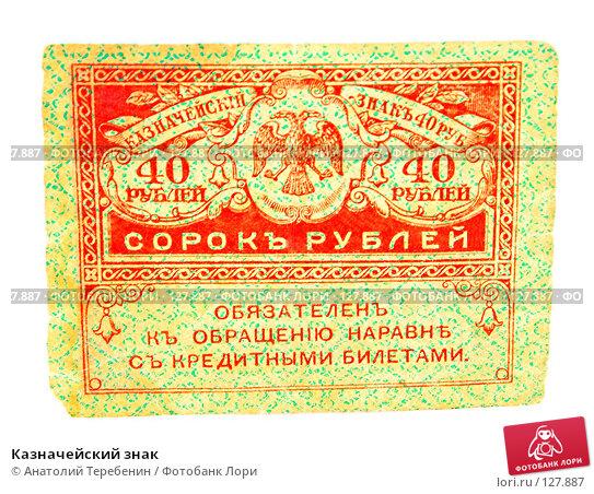 Купить «Казначейский знак», фото № 127887, снято 24 ноября 2007 г. (c) Анатолий Теребенин / Фотобанк Лори