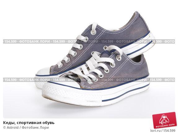 Купить «Кеды, спортивная обувь», фото № 154599, снято 10 февраля 2007 г. (c) Astroid / Фотобанк Лори