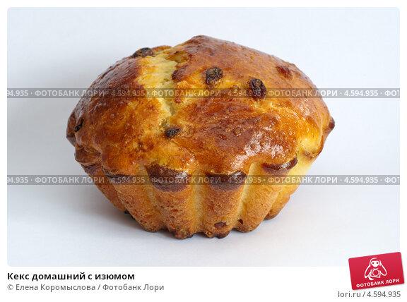 Купить «Кекс домашний с изюмом», эксклюзивное фото № 4594935, снято 6 мая 2013 г. (c) Елена Коромыслова / Фотобанк Лори