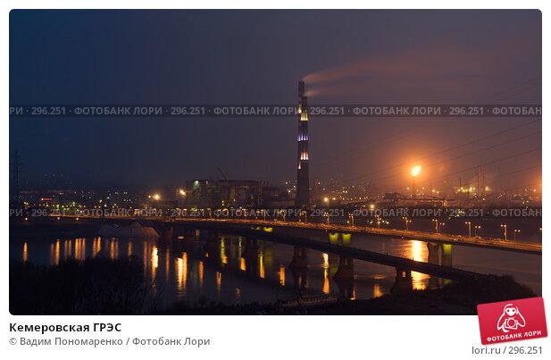 Кемеровская ГРЭС, фото № 296251, снято 9 мая 2008 г. (c) Вадим Пономаренко / Фотобанк Лори