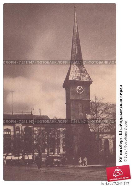 Кёнигсберг. Штайндаммская кирха. Стоковое фото, фотограф Svet / Фотобанк Лори