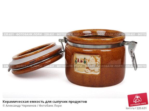 Керамическая емкость для сыпучих продуктов, фото № 220631, снято 21 февраля 2008 г. (c) Александр Черемнов / Фотобанк Лори