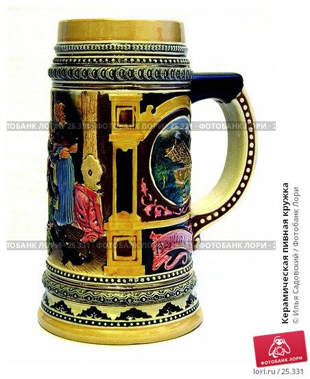 Керамическая пивная кружка, фото № 25331, снято 23 февраля 2007 г. (c) Илья Садовский / Фотобанк Лори