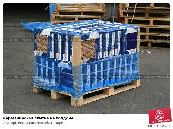 Купить «Керамическая плитка на поддоне», фото № 92707, снято 4 октября 2007 г. (c) Игорь Веснинов / Фотобанк Лори