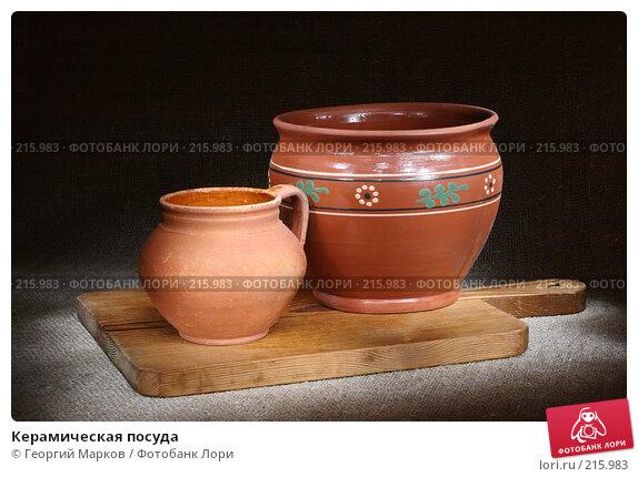 Керамическая посуда, фото № 215983, снято 15 декабря 2007 г. (c) Георгий Марков / Фотобанк Лори