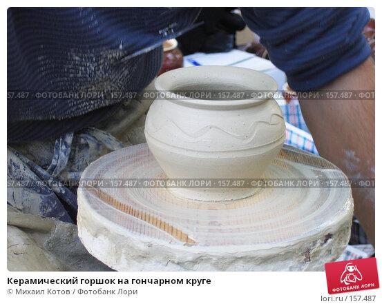 Купить «Керамический горшок на гончарном круге», фото № 157487, снято 4 сентября 2005 г. (c) Михаил Котов / Фотобанк Лори