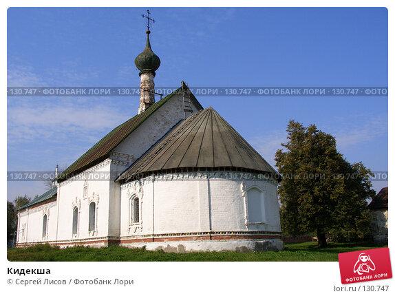 Кидекша, фото № 130747, снято 21 сентября 2006 г. (c) Сергей Лисов / Фотобанк Лори