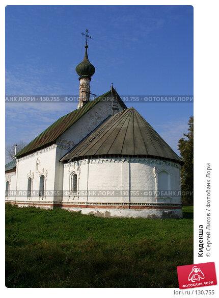 Кидекша, фото № 130755, снято 21 сентября 2006 г. (c) Сергей Лисов / Фотобанк Лори