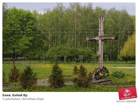 Киев. Бабий Яр., фото № 330039, снято 3 мая 2008 г. (c) Julia Nelson / Фотобанк Лори