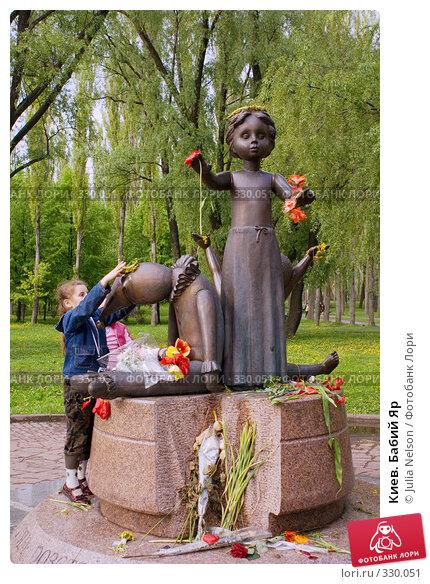 Киев. Бабий Яр, фото № 330051, снято 3 мая 2008 г. (c) Julia Nelson / Фотобанк Лори