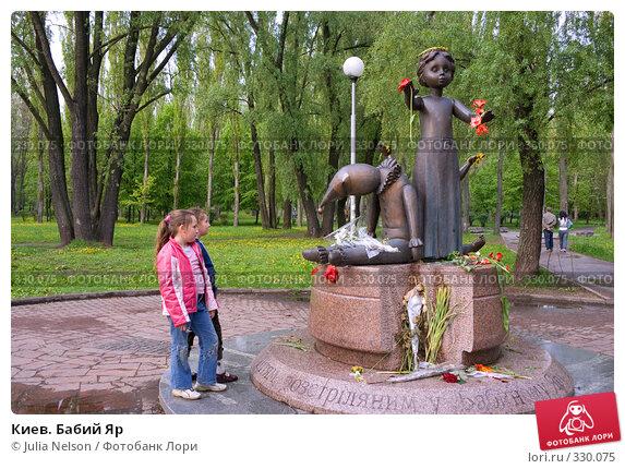 Киев. Бабий Яр, фото № 330075, снято 3 мая 2008 г. (c) Julia Nelson / Фотобанк Лори