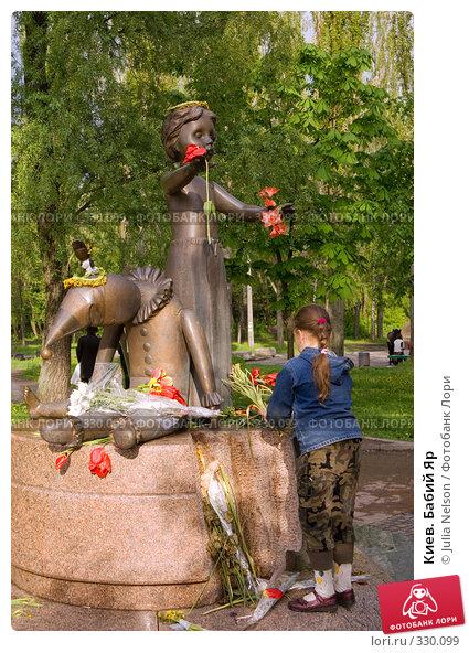 Киев. Бабий Яр, фото № 330099, снято 3 мая 2008 г. (c) Julia Nelson / Фотобанк Лори