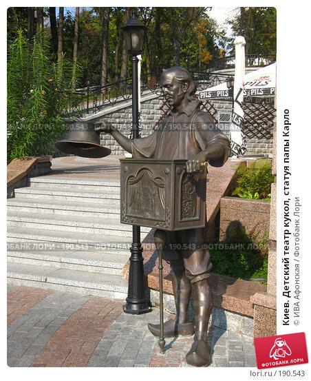 Киев. Детский театр кукол, статуя папы Карло, фото № 190543, снято 3 октября 2007 г. (c) ИВА Афонская / Фотобанк Лори