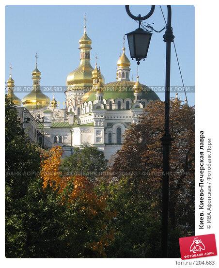 Купить «Киев. Киево-Печерская лавра», фото № 204683, снято 2 октября 2007 г. (c) ИВА Афонская / Фотобанк Лори