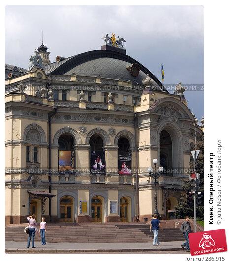 Купить «Киев. Оперный театр», фото № 286915, снято 3 мая 2008 г. (c) Julia Nelson / Фотобанк Лори
