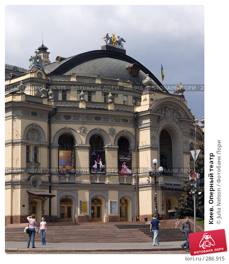 Киев. Оперный театр, фото № 286915, снято 3 мая 2008 г. (c) Julia Nelson / Фотобанк Лори