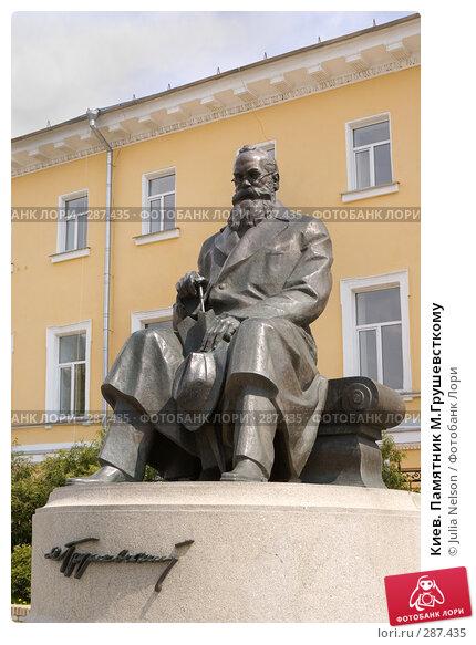 Киев. Памятник М.Грушевсткому, фото № 287435, снято 3 мая 2008 г. (c) Julia Nelson / Фотобанк Лори