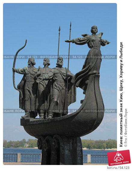 Киев: памятный знак Кию, Щеку, Хориву и Лыбеди, фото № 54123, снято 1 мая 2004 г. (c) Fro / Фотобанк Лори