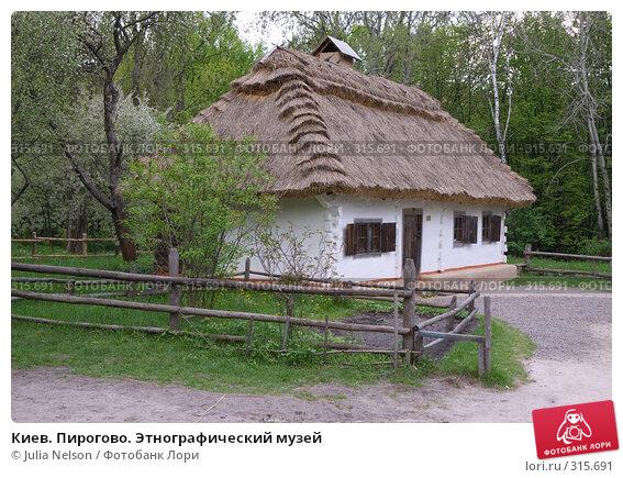 Киев. Пирогово. Этнографический музей, фото № 315691, снято 1 мая 2008 г. (c) Julia Nelson / Фотобанк Лори