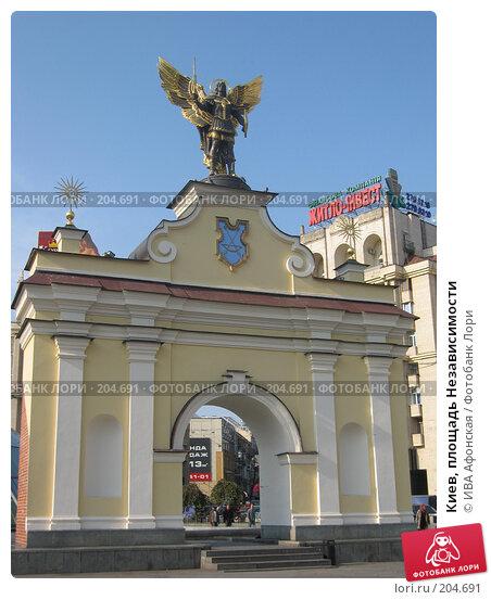 Купить «Киев, площадь Независимости», фото № 204691, снято 3 октября 2007 г. (c) ИВА Афонская / Фотобанк Лори
