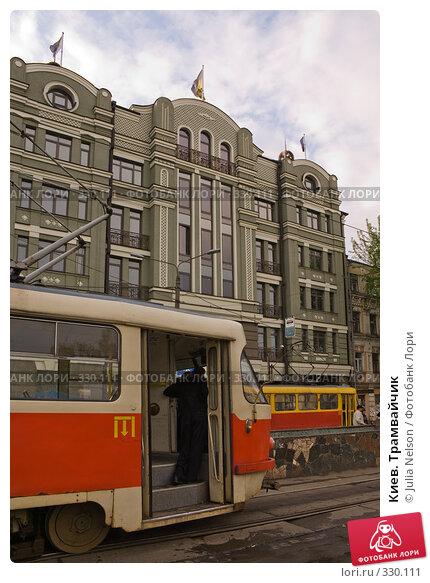Киев. Трамвайчик, фото № 330111, снято 3 мая 2008 г. (c) Julia Nelson / Фотобанк Лори