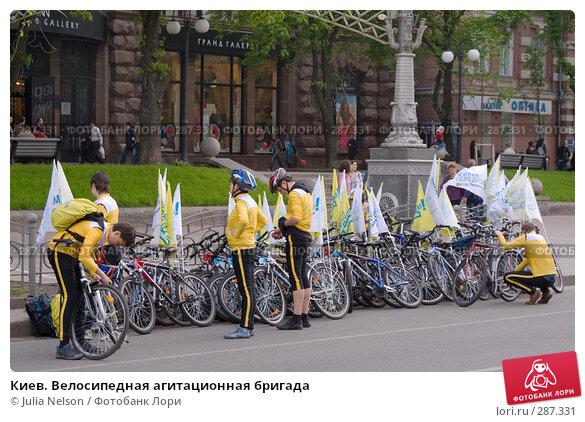 Купить «Киев. Велосипедная агитационная бригада», фото № 287331, снято 1 мая 2008 г. (c) Julia Nelson / Фотобанк Лори