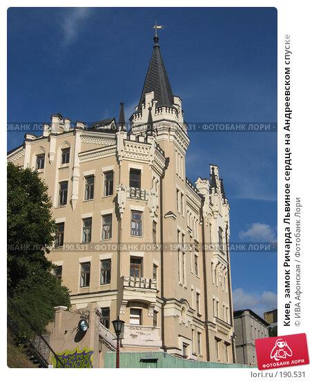Киев, замок Ричарда Львиное сердце на Андреевском спуске, фото № 190531, снято 22 сентября 2007 г. (c) ИВА Афонская / Фотобанк Лори