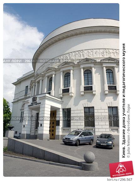 Киев. Здание дома учителя и педагогического музея, фото № 296567, снято 3 мая 2008 г. (c) Julia Nelson / Фотобанк Лори