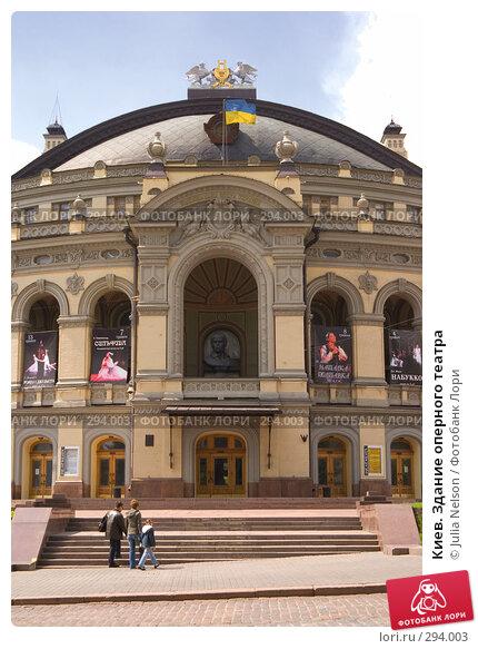 Киев. Здание оперного театра, фото № 294003, снято 3 мая 2008 г. (c) Julia Nelson / Фотобанк Лори