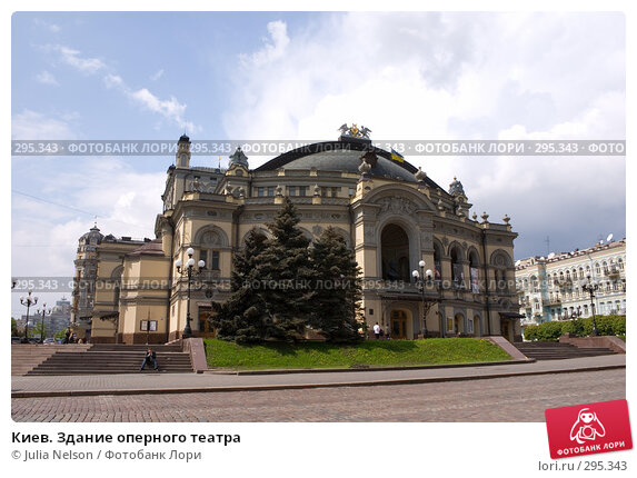 Купить «Киев. Здание оперного театра», фото № 295343, снято 3 мая 2008 г. (c) Julia Nelson / Фотобанк Лори
