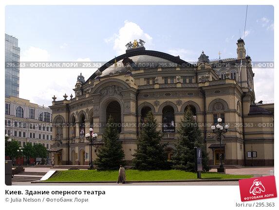 Купить «Киев. Здание оперного театра», фото № 295363, снято 3 мая 2008 г. (c) Julia Nelson / Фотобанк Лори