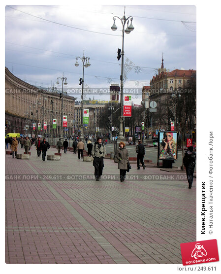 Купить «Киев.Крещатик», фото № 249611, снято 23 апреля 2018 г. (c) Наталья Ткаченко / Фотобанк Лори