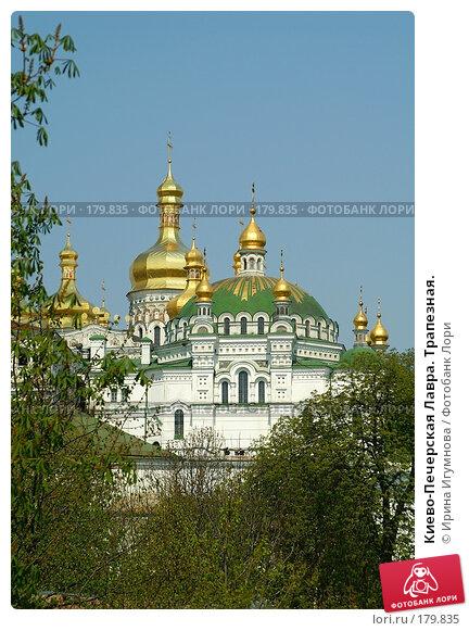 Киево-Печерская Лавра. Трапезная., фото № 179835, снято 30 мая 2006 г. (c) Ирина Игумнова / Фотобанк Лори
