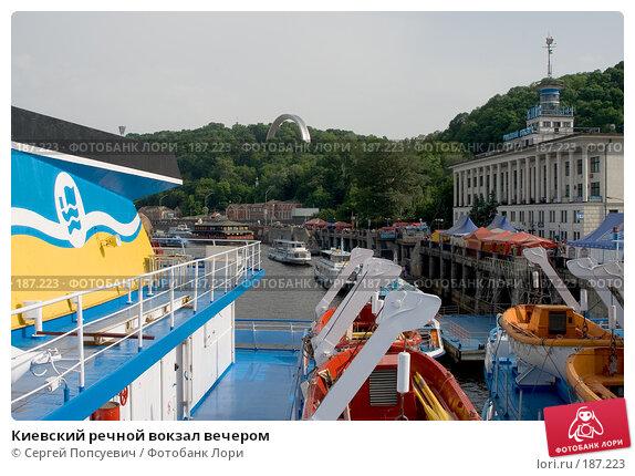 Киевский речной вокзал вечером, фото № 187223, снято 28 мая 2007 г. (c) Сергей Попсуевич / Фотобанк Лори