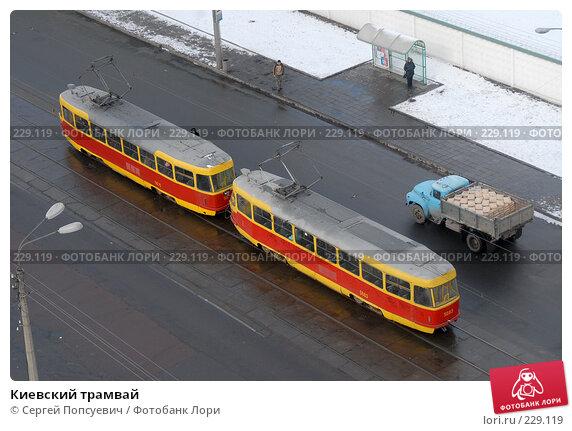 Киевский трамвай, фото № 229119, снято 15 февраля 2008 г. (c) Сергей Попсуевич / Фотобанк Лори